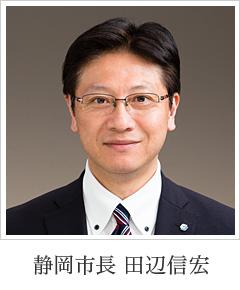 静岡市長 田辺信宏
