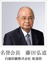 名誉会長 藤田弘道