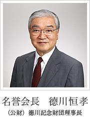 名誉会長 德川恒孝