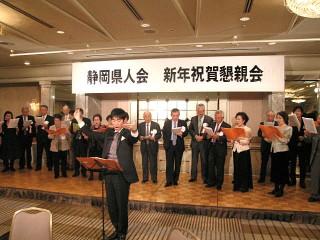 静岡賛歌合唱