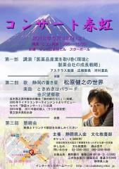 静岡県人会 コンサート春虹
