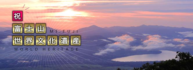 祝 富士山 世界文化遺産