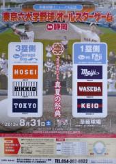 8月31日(土)東京六大学野球オールスターゲームin静岡