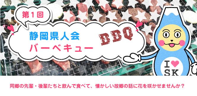 静岡県人会 第1回バーベキュー 10月19日(土) 開催!
