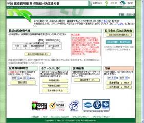 バリューカフェテリア(R)システムをベースに提供する主なサービス