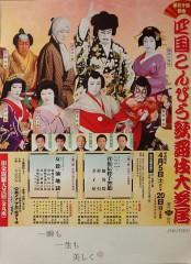 金比羅歌舞伎