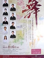 「舞」Mai・パレスホテル東京・ディナーショー
