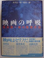映画の呼吸 澤井信一郎の監督作法