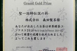 最高金賞賞状