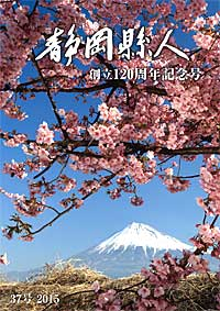 機関誌「静岡県人」第37号 創立120周年記念号