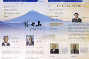 「富士山の日」記念鼎談パンフレット