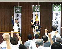徳川家康公顕彰四百年記念事業2015年イベントカレンダー8月~