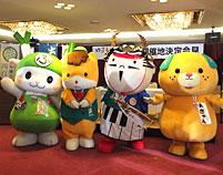 ゆるキャラグランプリ 2015 in 出世の街浜松