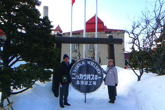 NHK朝ドラで人気のあった「マッサン」が作った余市にあるニッカウイスキーの工場