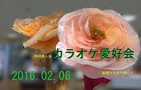 カラオケ愛好会開催報告