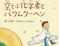 「空とぶ化学者」石川雅仁(富士市)