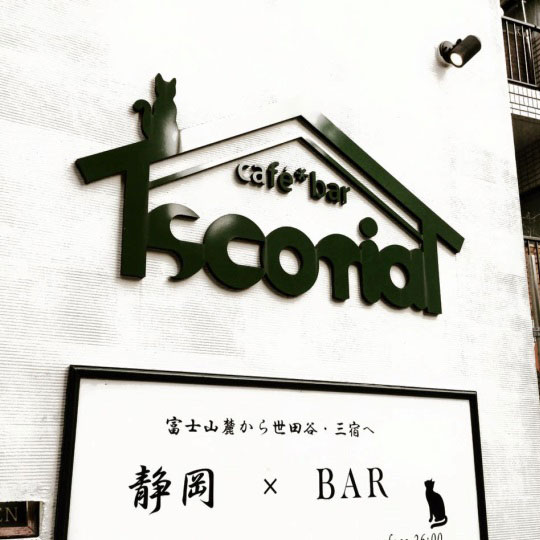 三宿 cafe & bar Scotia