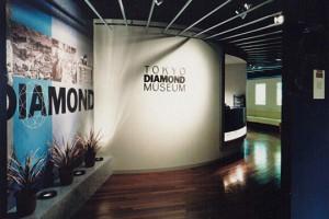 東京ダイヤモンドミュージアム