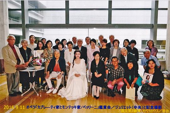 オペラ鑑賞会