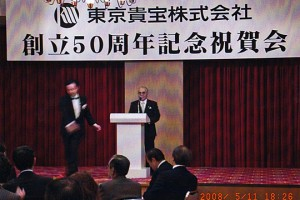 創立50周年記念祝賀会(於:川奈ホテル)