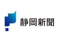 株式会社静岡新聞社