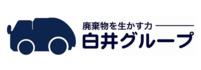白井グループ株式会社