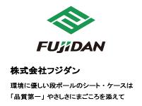 株式会社フジダン