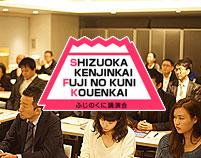 第2回「ふじのくに講演会」11月1日(水)開催!
