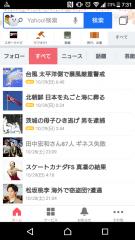田中宏和運動全国大会2017がヤフーニュースのトップページに!