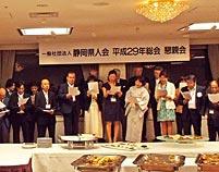 平成30年 通常総会・懇親会開催のご案内 7月3日(火)