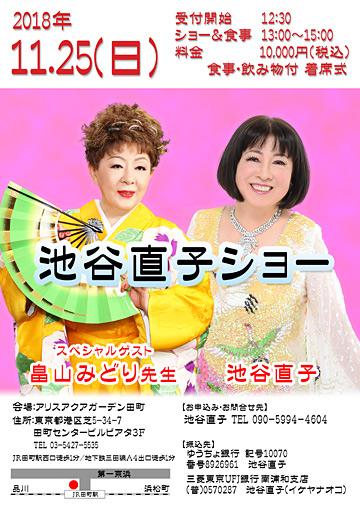 池谷直子ショー2018年11月25日(日)