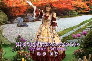 テレビ・テレビ埼玉「ロイ白川の心の演歌」 池谷直子
