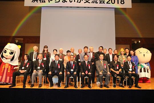 「浜松やらまいか交流会2018」報告