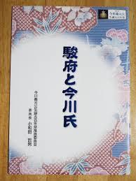 『駿府と今川氏』(今川義元公生誕500年祭推進委員長 小和田哲男氏執筆)