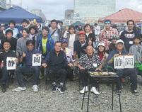 静岡県人会 第12回バーベキュー-4月20日(土)開催!