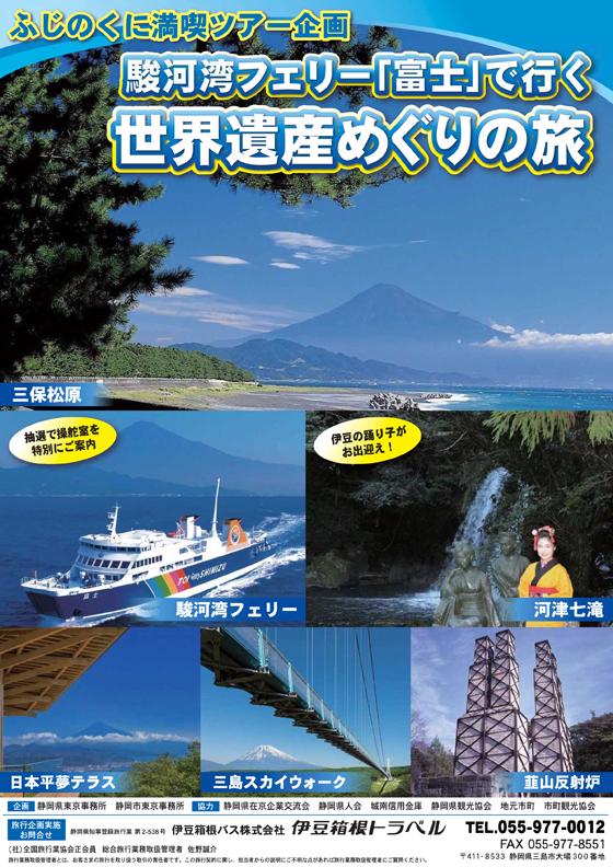 駿河湾フェリー「富士」で行く 世界遺産めぐりの旅