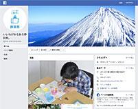 静岡県facebook「いいねがあるある静岡県」