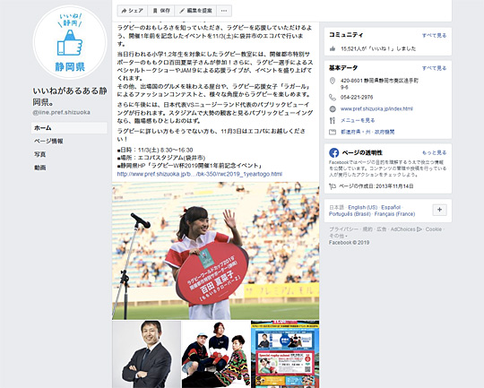 静岡県facebook「いいねがあるある静岡県」ラグビーワールドカップ2019日本大会