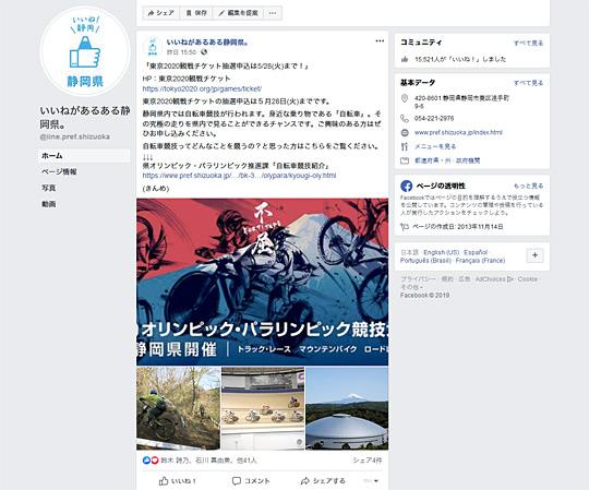 静岡県facebook「いいねがあるある静岡県」東京2020オリンピック・パラリンピック