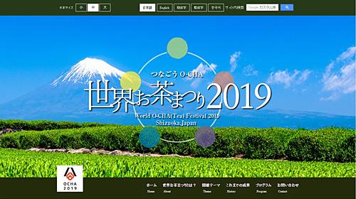 世界お茶まつり2019秋の祭典HP