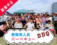 静岡県人会 第13回バーベキュー10月26日(土)開催中止