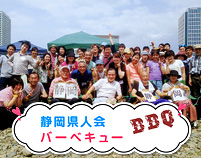 静岡県人会 第13回バーベキュー 10月26日(土)開催!