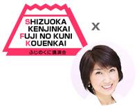 第4回「ふじのくに講演会」11月14日(木)開催!