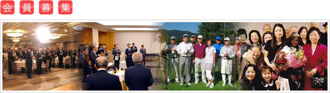 静岡県人会 会員募集