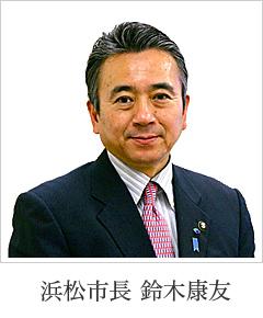 浜松市長 鈴木康友