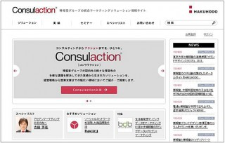Consulaction(R)