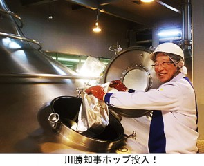 川勝知事ホップ投入!