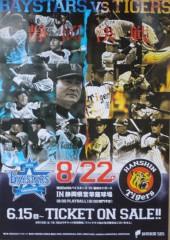 8月22日(木)横浜DeNAベイスターズ VS 阪神タイガース