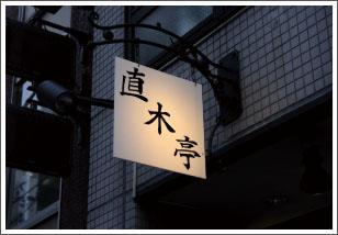 東京都中央区日本橋人形町「直木亭」
