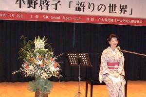 平野啓子 ソウル公演「ちっちゃなかみさん」とトーク